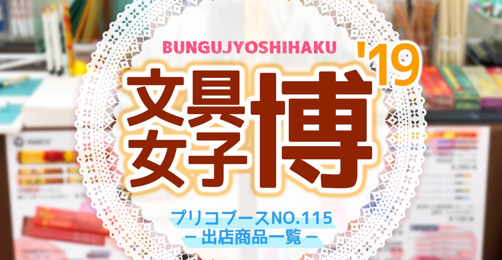 bungujyoshi_TOPbanner02.jpg