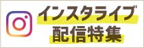 instaLIVE_S_banner.jpg