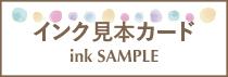 s_inkSAMPLE_TOPbanner.jpg