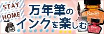 s_inkenjoy_banner.jpg