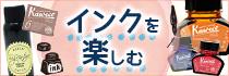 s_inkenjoy_banner01.jpg